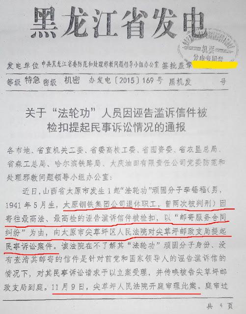 """上图: 黑龙江""""610""""的特急密令,要求各地严防法轮功学员诉江或由此延伸的诉讼进入正常司法程序。"""