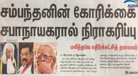 News paper in Sri Lanka : 09-01-2019