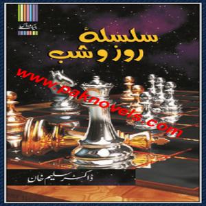 Silsala e Rozo Shab by Dr. Saleem Khan
