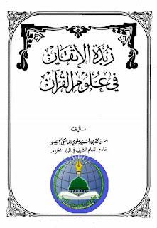 Zubdat al-itqān fī 'ulūm al-Qur'ān by Mālikī, Muḥammad ibn 'Alawī    📗 زبدة الاتقان 📗   فی   📘 علوم القرآن 📘