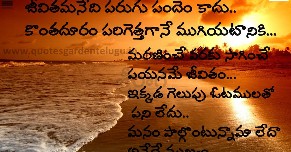 best telugu motivational quotes best inspirational