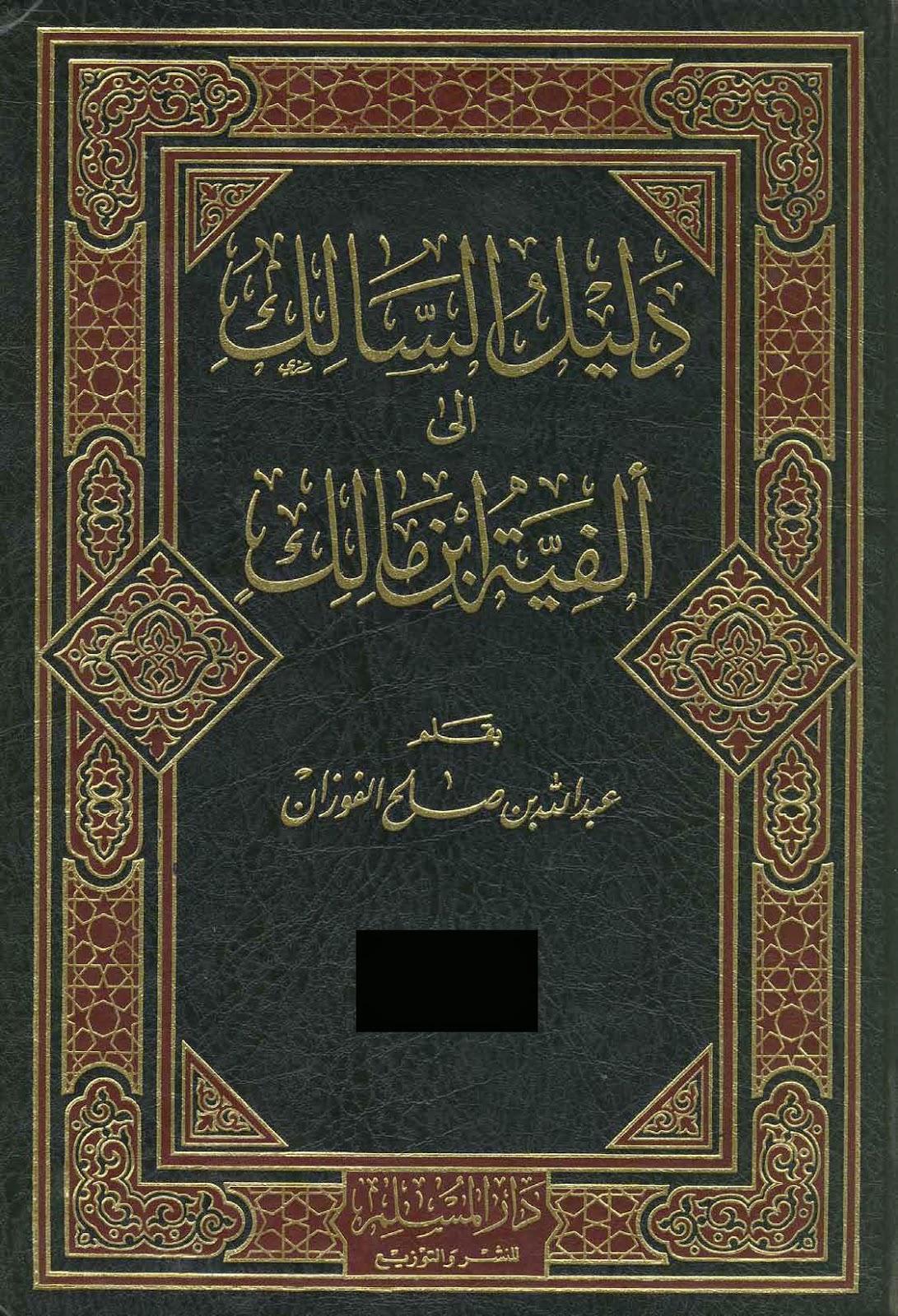 دليل السالك إلى ألفية ابن مالك - عبد الله الفوزان