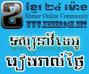 Khmer24.NET