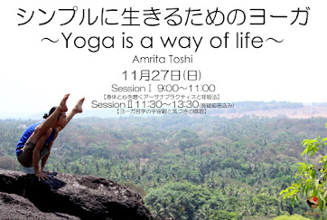 11月27日(日) シンプルに生きるためのヨーガ~Yoga is a way of life~/Amrita Toshi アムリタトシ先生