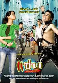 แซ่บ (2006)