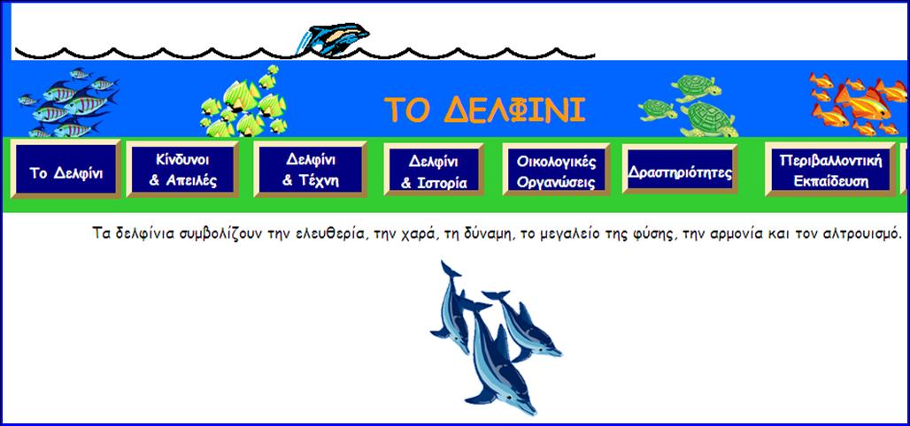 http://www.env-edu.gr/packs/Dolphin/site%20delfini/to_delfini_kentriki_texni.htm