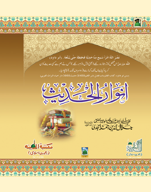 Anwar_ul_Hadith Full Hadith Book In Urdu