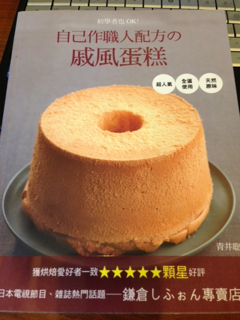 Chiffon Cake Book in Mandarine