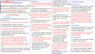 27-12-2012, 147th Issue
