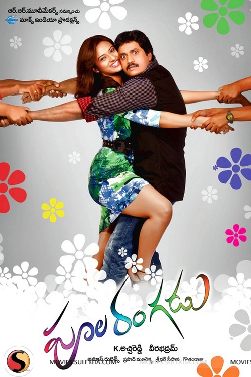 WATCH TELUGU MOVIES ONLINE: Watch Poola Rangadu Telugu Movie Online