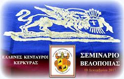ΕΛΛΗΝΕΣ ΚΕΝΤΑΥΡΟΙ ΚΕΡΚΥΡΑΣ Σεμινάριο Βελοποιίας
