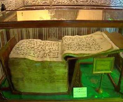 Al-Quran yang pertama di dunia
