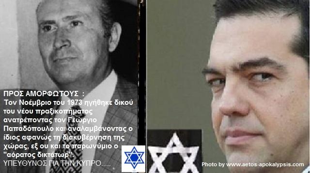 ΣΟΚ: Ο Τσίπρας και η παρέα του ΕΝΕΡΓΟΠΟΙΗΣΕ νόμο του Ιωαννίδη της CIA του 1974!