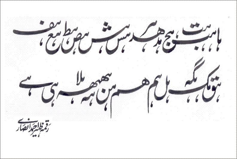 Atter Shisha Mansehra Learn Urdu Calligraphy