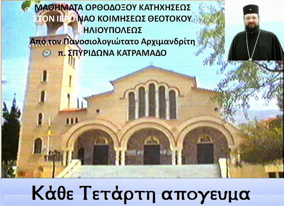 ΚΑΘΕ ΤΕΤΑΡΤΗ ΩΡΑ 7.00 ΤΟ ΒΡΑΔΥ