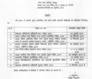 UPPSC Exam Schedule 2015