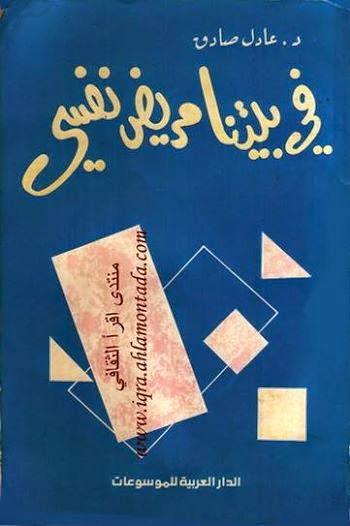 في بيتنا مريض نفسي - عادل صادق pdf