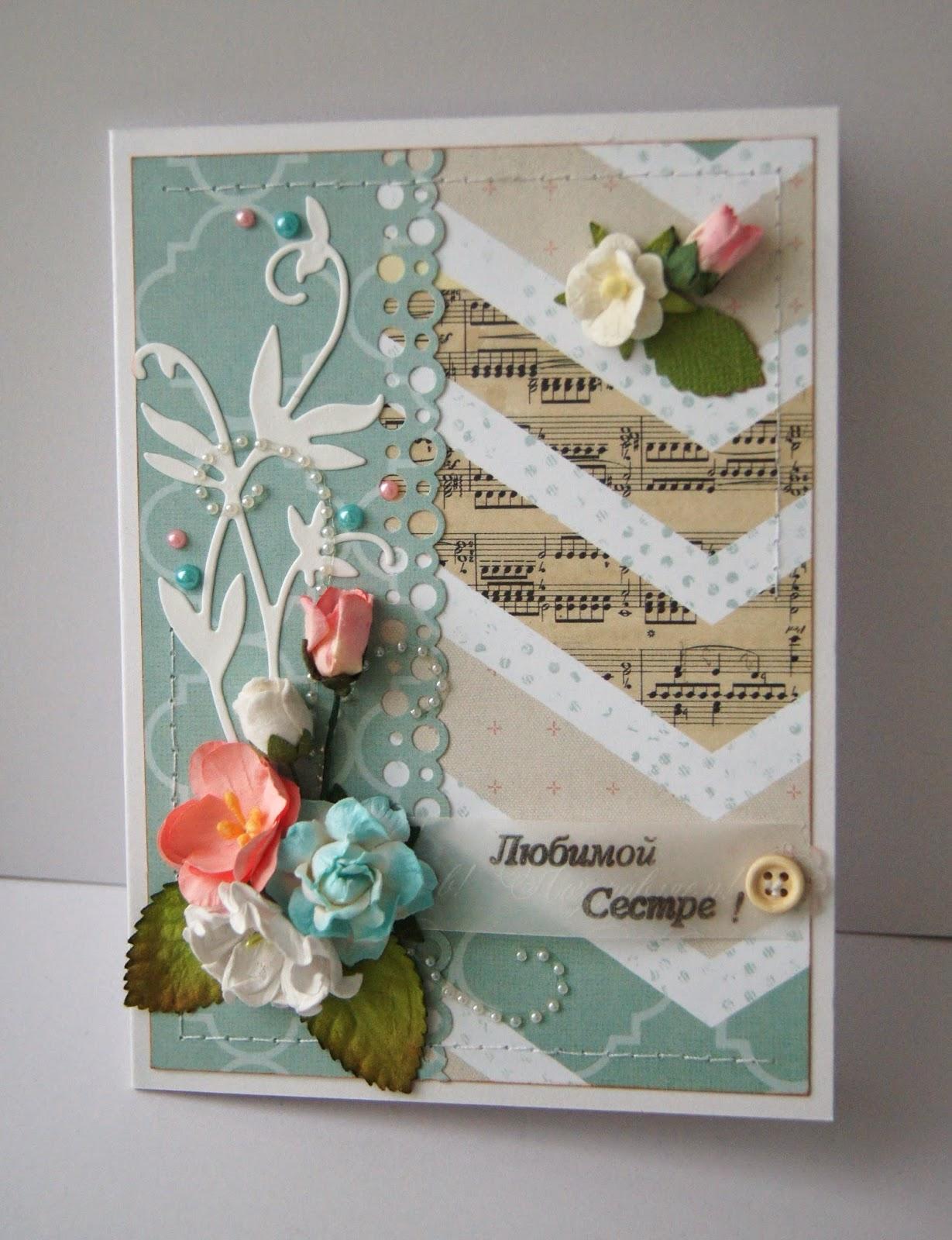 Поиск открытка для сестры