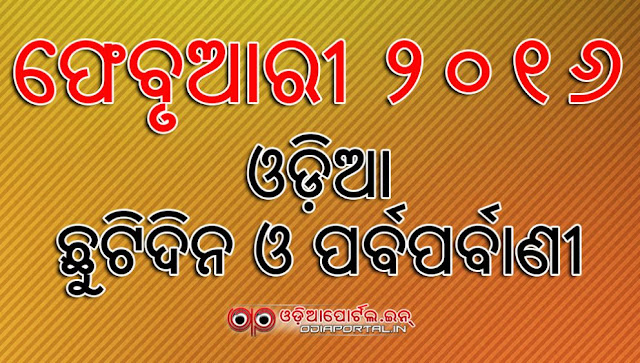 odia odisha celebrations, holidays for the month february 2016. saraswati puja 2016 celebrations, photos, wallpapers, odia sms, wishes, greetings, status messages, agni utsab, agi purnima, gumpha jatra, olasuni jatra, sri panchami odia, triveni amabasya. February 2016 Odia Calendar, Celebrations and Holidays List