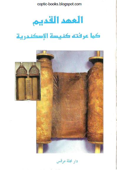 كتاب : العهد القديم كما عرفته كنيسة الاسكندرية - دار مجلة مرقس