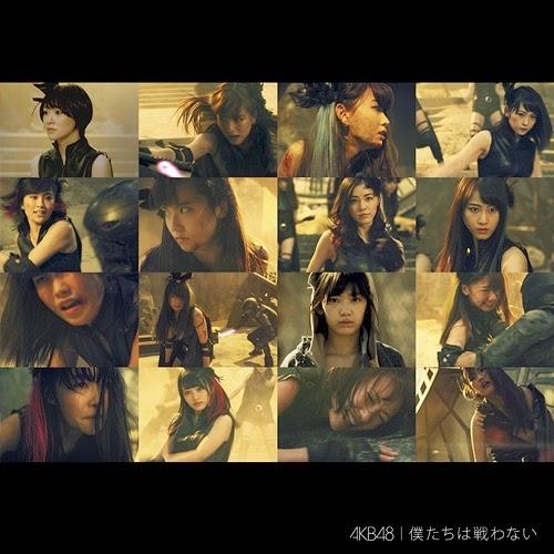 AKB48 僕たちは戦わない ジャケット Type D Bokutachi wa Tatakawanai Cover