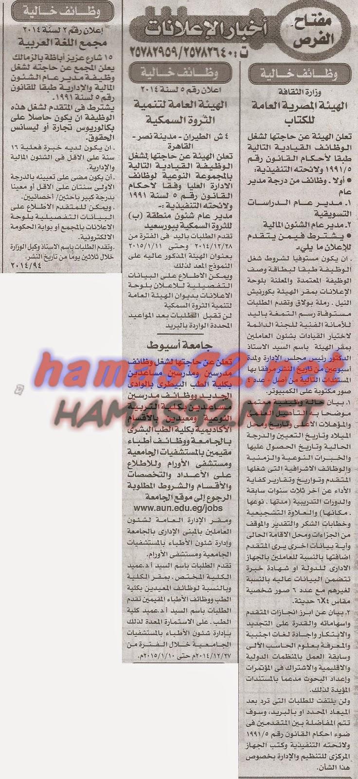 وظائف جريدة الاخبار الخميس 25/12/2021