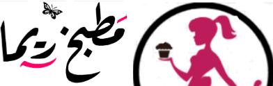 مدونة كتب الطبخ pdf