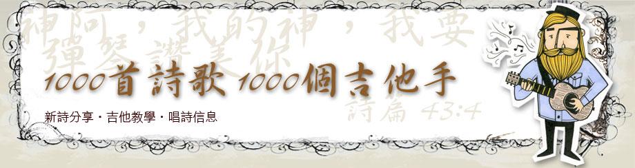 1000首詩歌 1000個吉他手