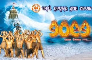 oriya movie 2012