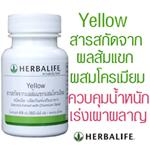 Yellow เยลโล่ ( สารสกัดจากผลส้มแขก และเกลือแร่โครเมียมโพลีนิโคติเนต )