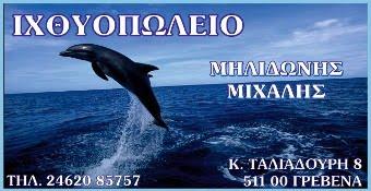 Το φρέσκο ψάρι στα Γρεβενά έχει όνομα: