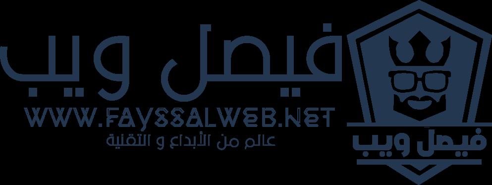 فيصل ويب | FayssalWeB