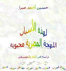 دراسة في اللغة والموسيقى/ لهذه الأسباب اللهجة المصرية محبوبة