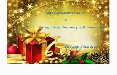 Χαρούμενα Χριστούγεννα μας εύχεται ο Βασίλης Γκόλτσιος