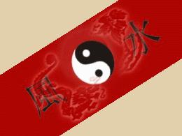 Знак Инь-Янь на красной ленте с иероглифами