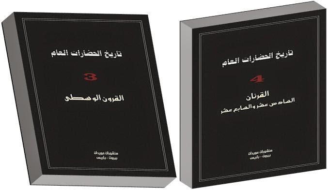 موسوعة تاريخ الحضارات العام في سبع مجلدات pdf