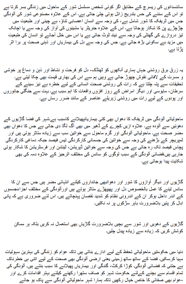 An essay on pollution in urdu