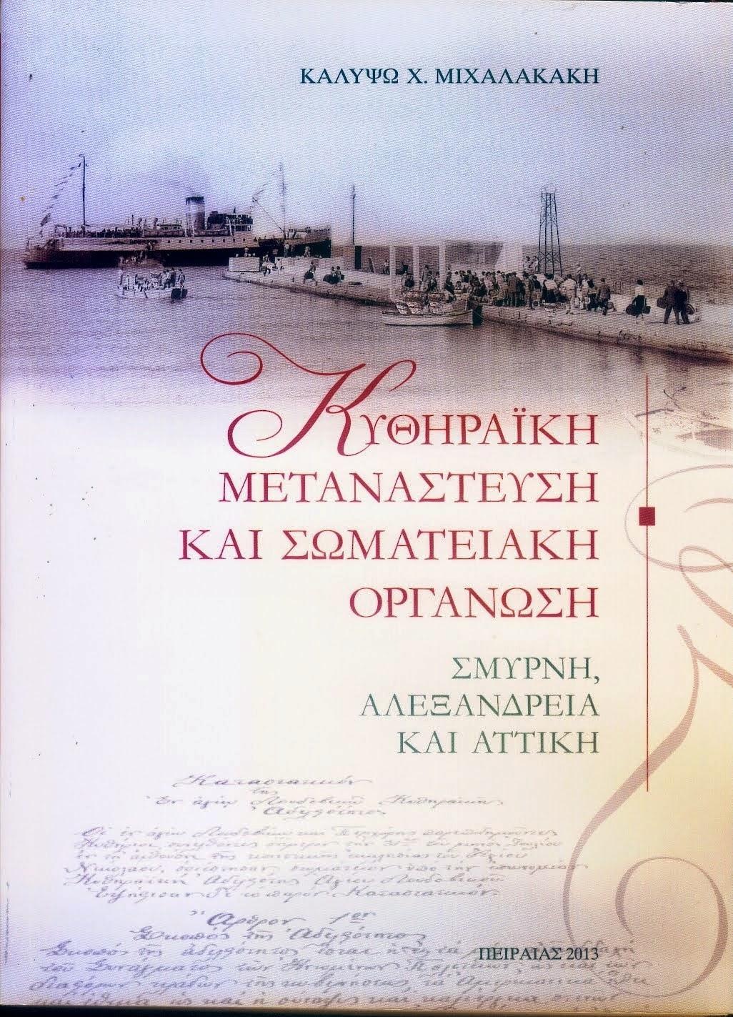 «Κυθηραϊκή Μετανάστευση και Σωματειακή Οργάνωση. Σμύρνη, Αλεξάνδρεια και Αττική»