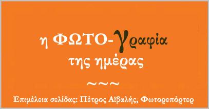 Ελλάδα, σημαίνει καθαρός ουρανός, καταγάλανη θάλασσα, λαμπερός ήλιος !