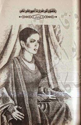 Rafaqaton ki zaroorat usy bhi thi by Beena Alia pdf