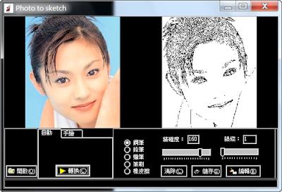 將照片快速轉換成專業素描圖畫,最新版素描大師 Photo2Sketch v3.1 繁體中文綠色免安裝版!