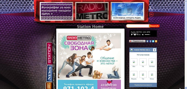 Метро знакомство на радио