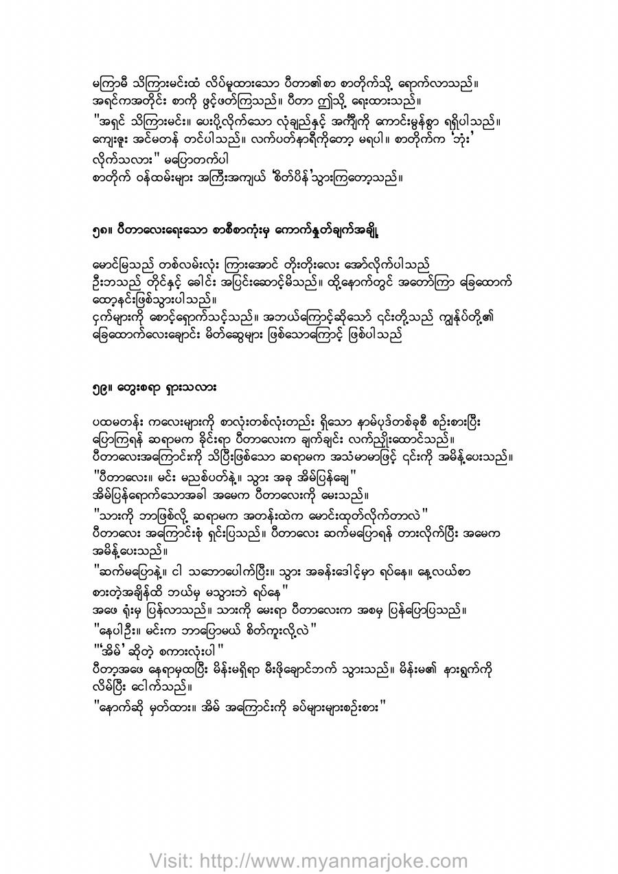Dialogue, burmese joke