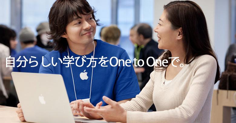 Mac購入時に見ておけばよかったAppleの「One to One」というメンバー制のやつ