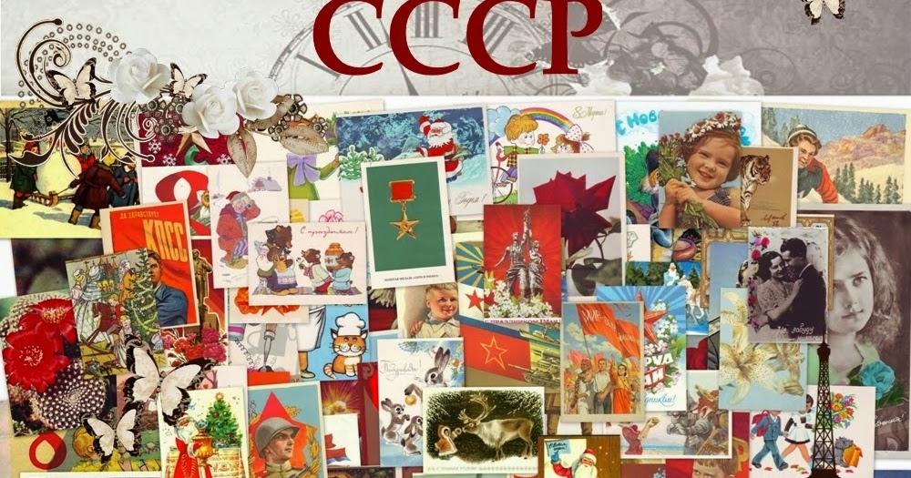 Коллекции открыток 90