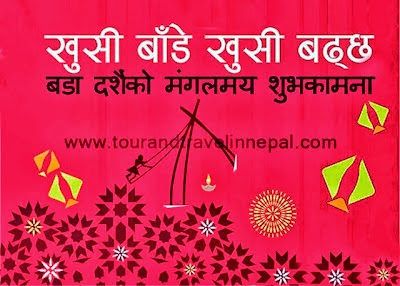 Happy dashain cards 2070 bs 2013 ad the unique blog here is the collection of some happy dashain 2070 cards free and dashain greeting cards nepali m4hsunfo Gallery