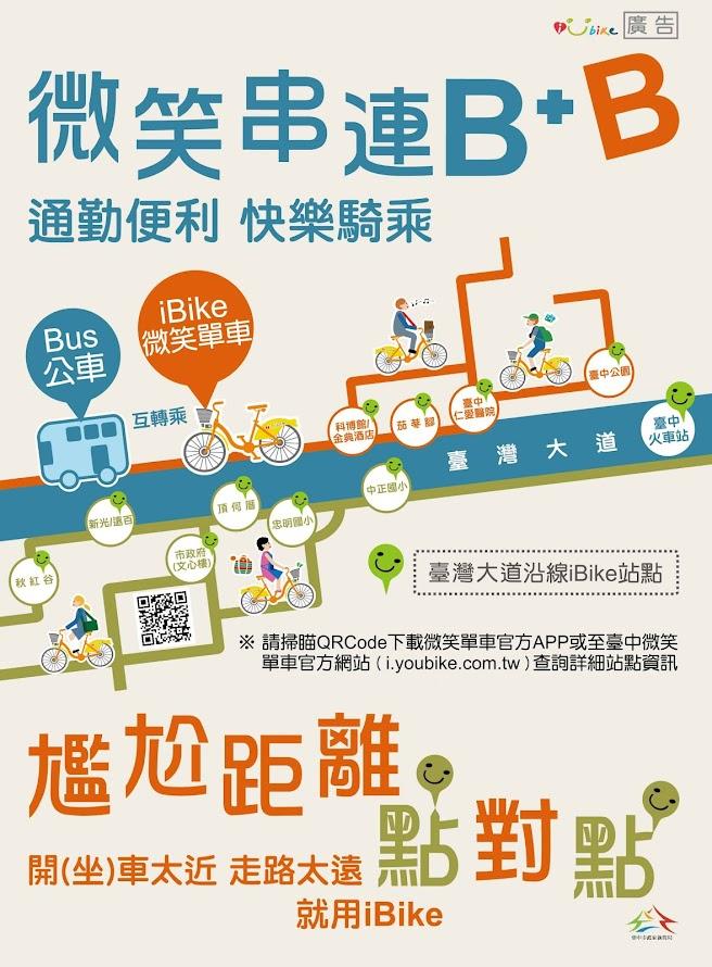 臺中市政府新聞局廣告
