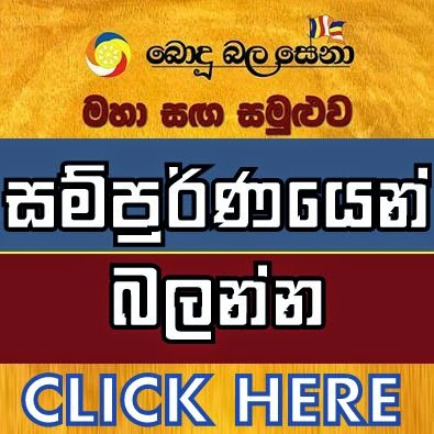 http://www.gossiplanka-hotnews.com/2014/09/bodu-bala-sena-maha-sanga-samuluwa-2014.html