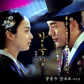 Lee Soo Young (이수영) - 닿을 수 있나요 , Jang Ok Jung, Live In Love (장옥정, 사랑에 살다) OST Part.6