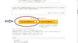 Đăng ký mạng wifi wimax không cần thẻ Credit-iSempai.jp